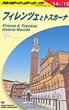 A12 地球の歩き方 フィレンツェとトスカーナ 2014~ (ガイドブック)