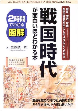 図解 戦国時代が面白いほどわかる本 (2時間でわかる図解シリーズ)の詳細を見る