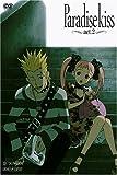 パラダイス キス act.2 (通常版) [DVD]