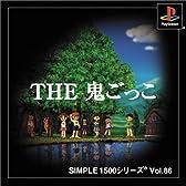SIMPLE1500シリーズ Vol.86 THE 鬼ごっこ
