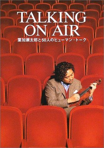 TALKING ON AIR 葉加瀬太郎と50人のヒューマントーク