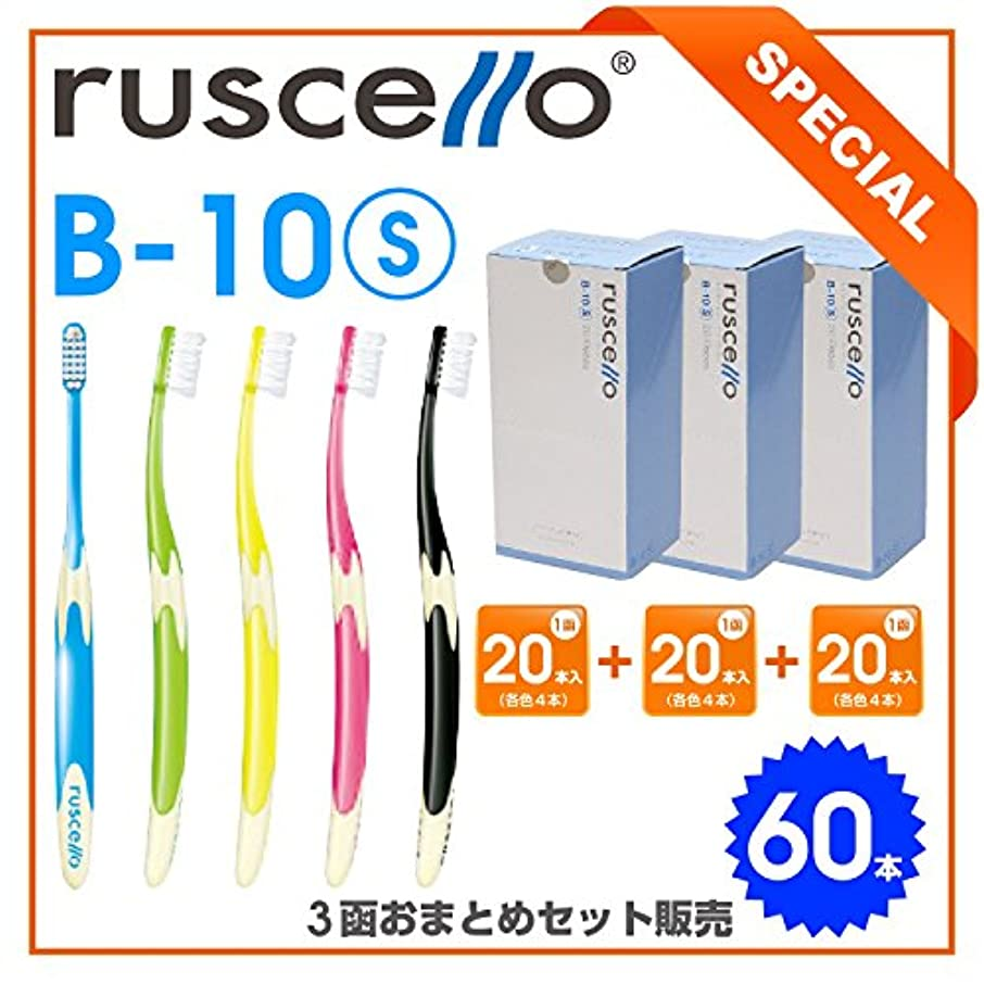 渦セットアッププレゼントGC ジーシー ルシェロ歯ブラシ<B-10>S やわらかめ 1函20本入×3函セット