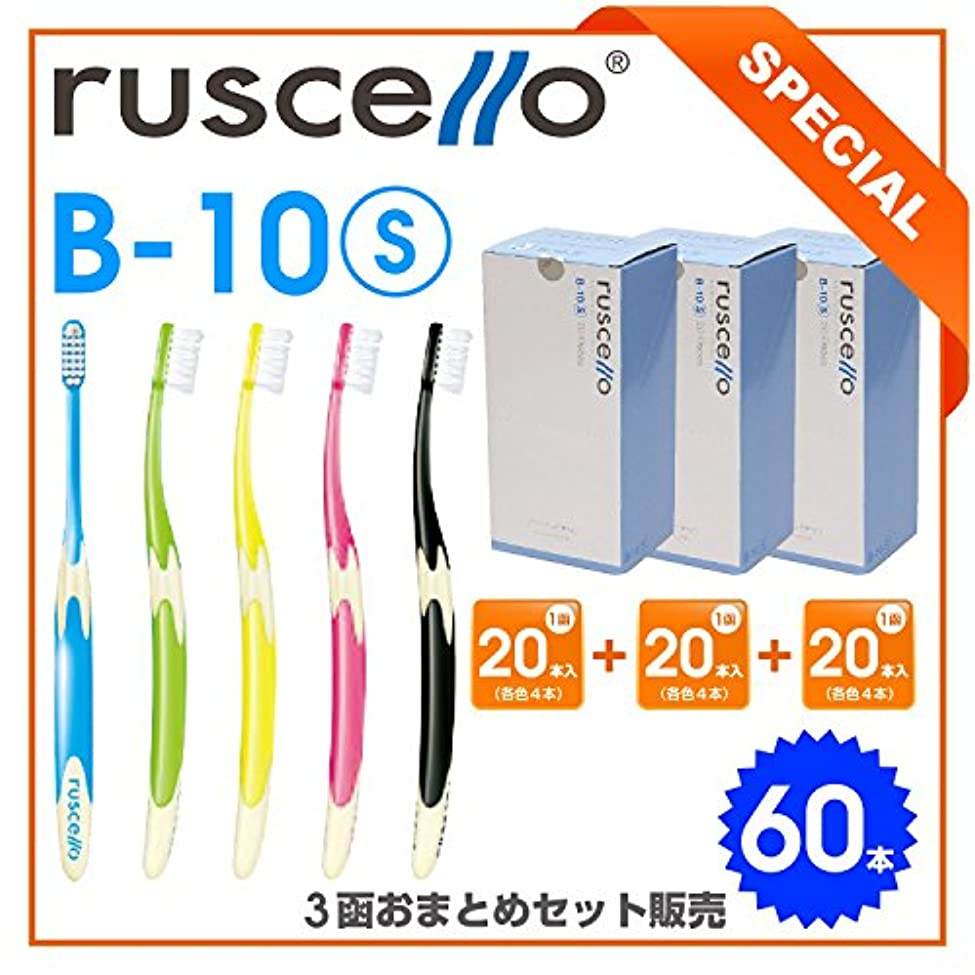 そばに染料不満GC ジーシー ルシェロ歯ブラシ<B-10>S やわらかめ 1函20本入×3函セット
