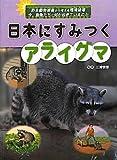 日本にすみつくアライグマ (野生動物被害から考える環境破壊 今、動物たちに何が起きているのか)