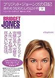 ブリジット・ジョーンズの日記〈下〉―きれそうなわたしの12か月 (ヴィレッジブックス)