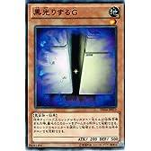 【 遊戯王 カード 】 《 黒光りするG 》(ノーマル)【デュエリストエディション 4】de04-jp012