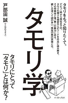 [戸部田誠(てれびのスキマ)]のタモリ学 タモリにとってタモリとは何か?