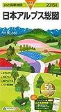山と高原地図 日本アルプス 総図 2015 (登山地図 | マップル)