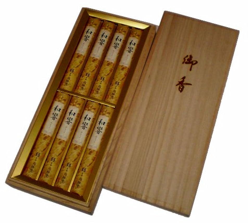 敬リーガン和解する尚林堂 和響 8入り 桐箱 159172-0610
