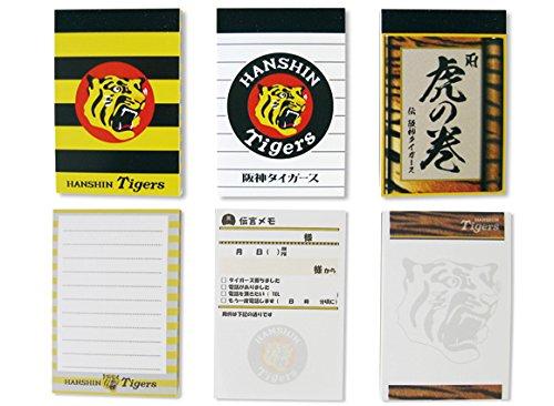 阪神タイガース メモ3個セット
