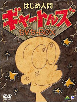 はじめ人間ギャートルズ DVD-BOX (初回限定生産)
