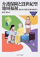 介護保険と21世紀型地域福祉―地方から築く介護の経済学 (MINERVA福祉ライブラリー)