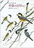 やまのとり 2 (薮内正幸・日本の野鳥4【ハードカバー版】) (日本の野鳥 4)