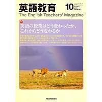 英語教育 2007年 10月号 [雑誌]
