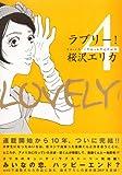 ラブリー 4 (Feelコミックス)