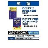 カシオ 電子辞書 追加コンテンツ microSDカード版 ロングマン現代英英辞典 英語アクティベータ XS-PE02MC