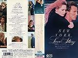ニューヨーク・ラブ・ストーリー [VHS]