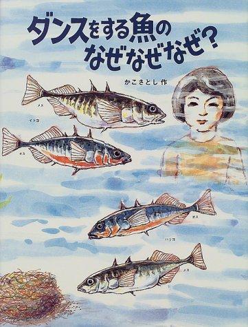 ダンスをする魚のなぜなぜなぜ? (かこさとし大自然のふしぎえほん)