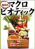 毎日のマクロビオティックレシピ140