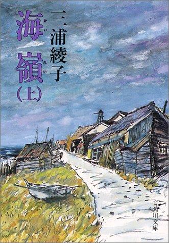 海嶺〈上〉 (角川文庫)の詳細を見る