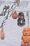 ニュージーランド神話―マオリの伝承世界
