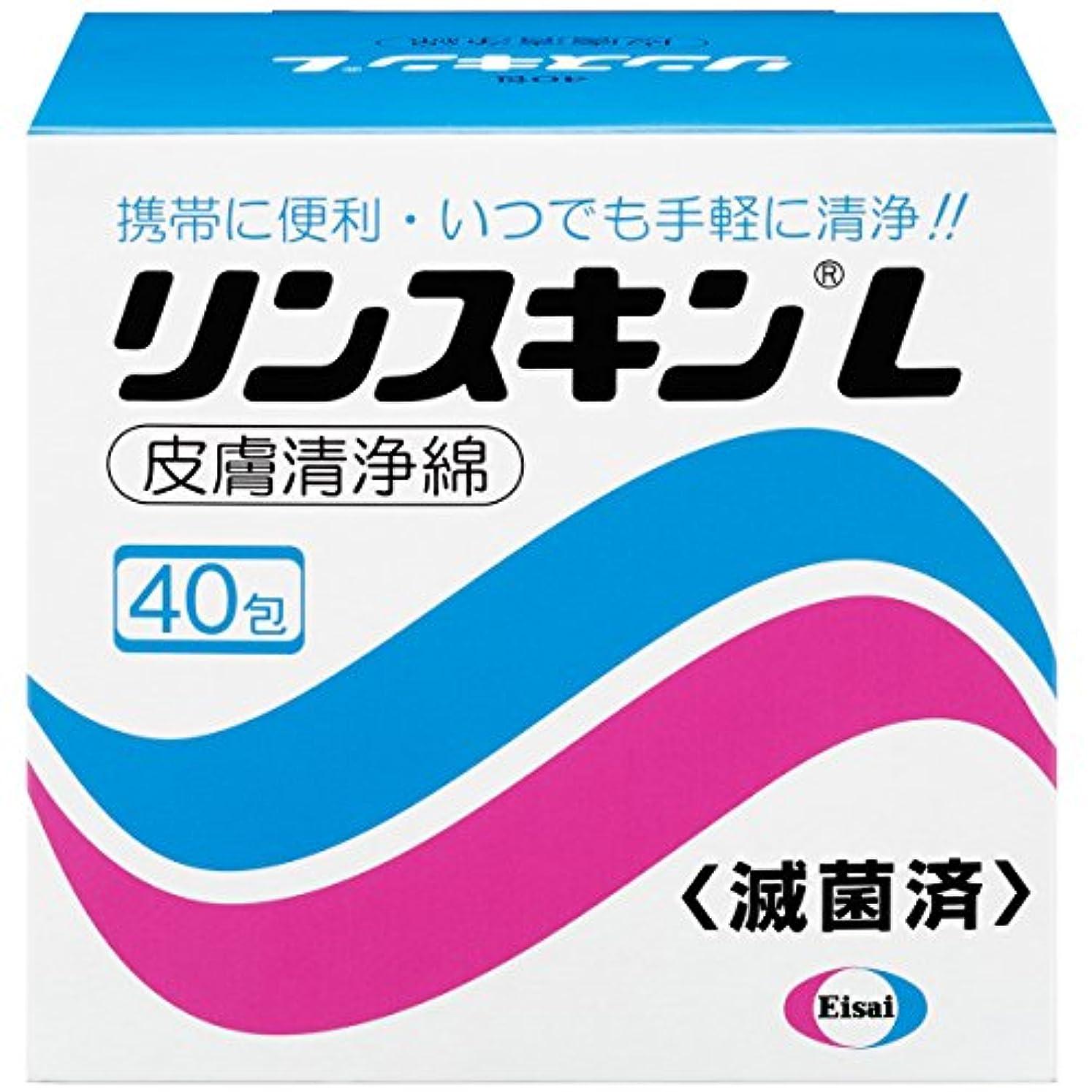 予防接種するする必要がある消化器エーザイ リンスキンL 40包