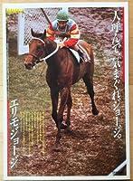 競馬 ポストカード エリモジョージ 2000年 復刻版