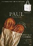 PAUL SPECIAL BOOK (バラエティ)