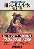 蜃気楼の少女―グイン・サーガ外伝(16) (ハヤカワ文庫JA)