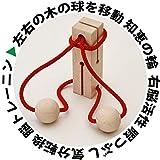リングリング(頭脳開発器)脳トレ 木のおもちゃ 木の知恵の輪 パズル Wooden toys puzzle