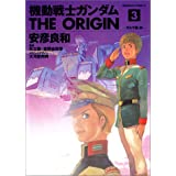 機動戦士ガンダムTHE ORIGIN (3) (角川コミックス・エース)