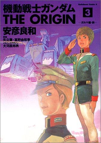 機動戦士ガンダムTHE ORIGIN (3) (角川コミックス・エース)の詳細を見る