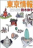 東京情報 (新潮文庫)