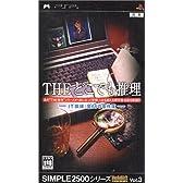 SIMPLE2500シリーズ ポータブル Vol.3 THE どこでも推理~IT探偵:全68の事件簿~
