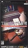 SIMPLE2500シリーズ ポータブル Vol.3 THE どこでも推理~IT探偵:全68の事件簿~ - PSP