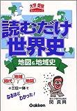 読むだけ世界史・地図&地域史 (大学受験ポケットシリーズ)