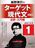 板野博行のターゲット現代文(改訂版) 1必修・入門編