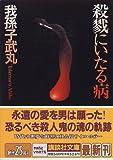 殺戮にいたる病 (講談社文庫 / 我孫子 武丸 のシリーズ情報を見る