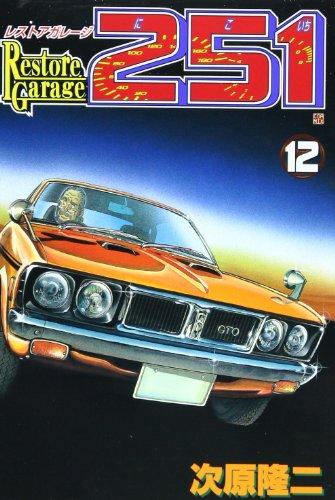 レストアガレージ251 12 (BUNCH COMICS)の詳細を見る