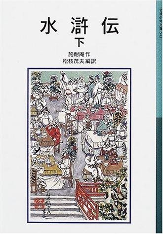 水滸伝 下 新版 (岩波少年文庫 543)の詳細を見る