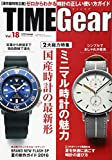TIMEGear vol.18 (CARTOPMOOK)