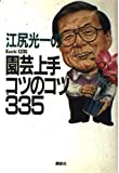 江尻光一の園芸上手コツのコツ335 (ザ・ベストライフ・シリーズ)
