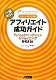 バリューコマース公認 一歩先行くアフィリエイト成功ガイド Yahoo!オークション&ショッピングも使える!