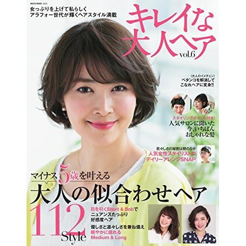 NEKO MOOK ヘアカタログシリーズ キレイな大人ヘア vol.6 (2017-02-25) [雑誌]