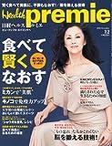 日経 Health premie (ヘルス プルミエ) 2010年 12月号 [雑誌]