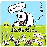 パンダと犬 メタルキーホルダー [全7種セット(フルコンプ)]