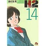 H2〔文庫版〕 14 (小学館文庫 あI 74)