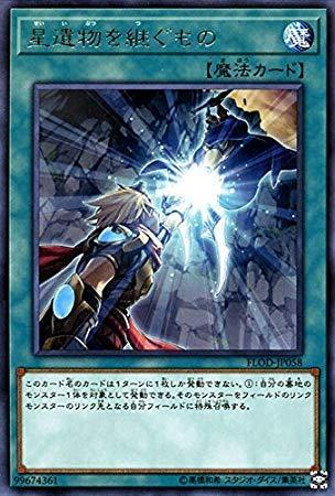 星遺物を継ぐもの レア 遊戯王 フレイムズ・オブ・デストラクション flod-jp058