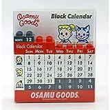 ナカジマコーポレーション オサムグッズ ブロックカレンダー 153609-20