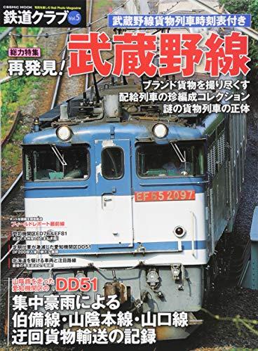 鉄道クラブ Vol.5 特集:再発見!武蔵野線 (COSMIC MOOK)